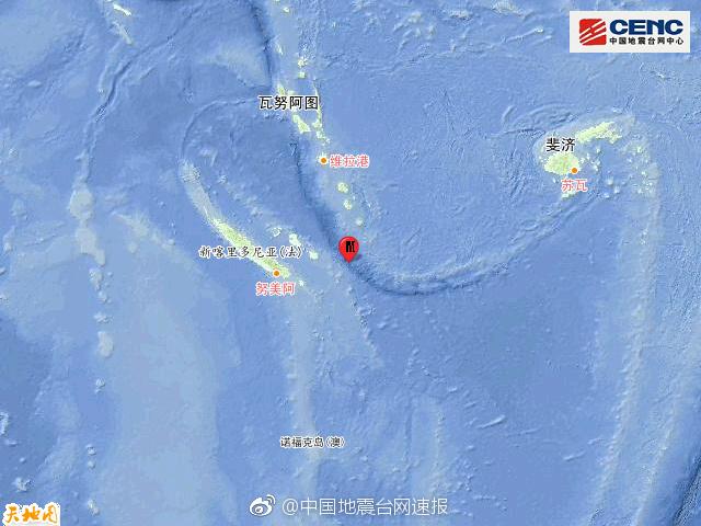 洛亚蒂群岛发生7.5级地震 震源深度10公里