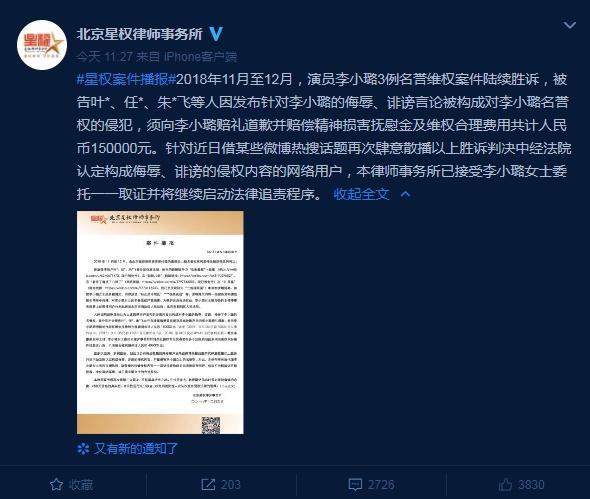 李小璐维权案胜诉 获赔15万 却断送了甜馨的未来