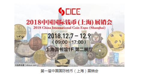 第一届中国国际钱币(上海)展销会将亮相