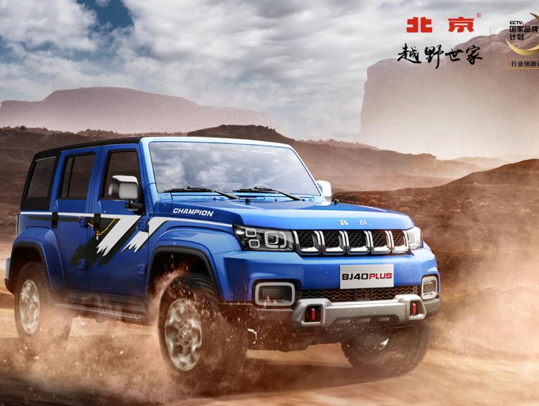 北京BJ40 PLUS将推柴油版车型 12月11日正式上市