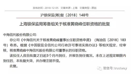 中海信托高层变动:黄晓峰、张德荣履新董事长、总裁