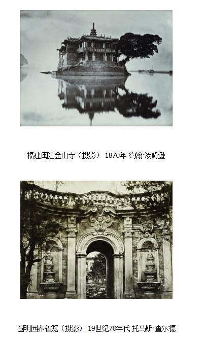 洛文希尔摄影收藏中的19世纪中国