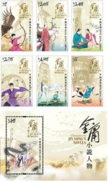 金庸小说人物邮票在港发售 4小时网上多款售空