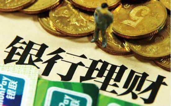 银行理财门槛再降 保本理财成历史