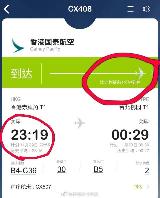 林志颖澄清航班延误 表示没有特权可以使用
