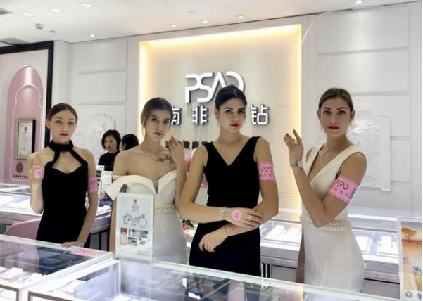 PSAD南非美钻合肥银泰中心双店闪耀启幕