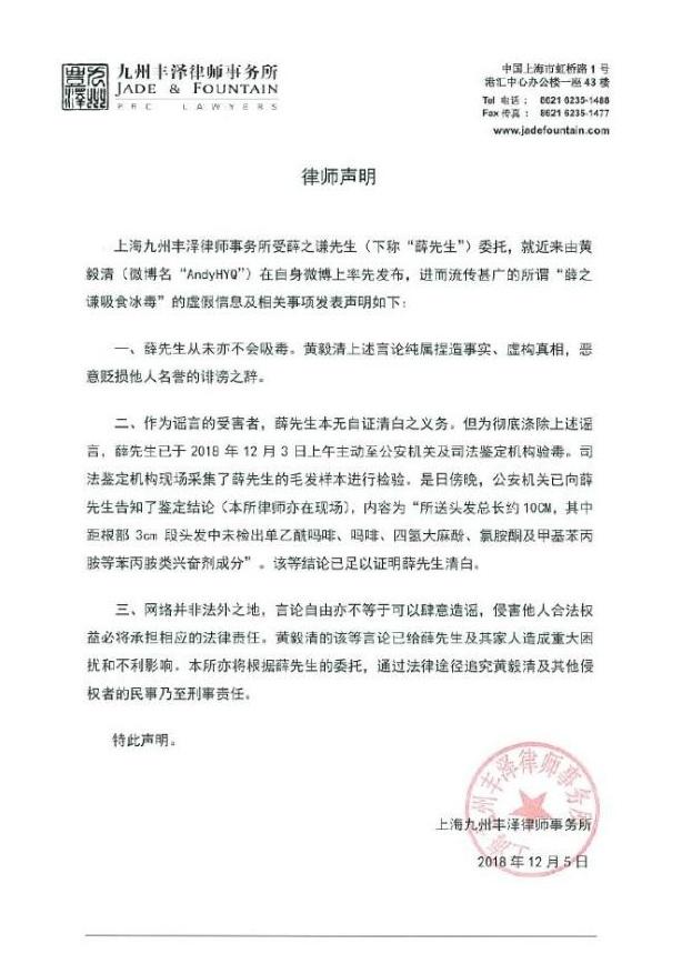 薛之谦宣布验毒结果 亲自去公安局做头发测试
