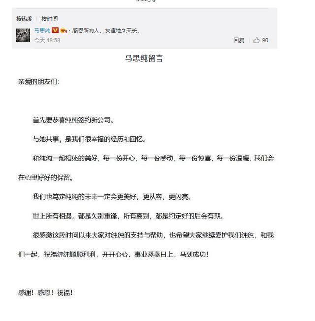 马思纯签约新公司 之前经纪公司是其与蒋雯丽顾长卫合资家族企业