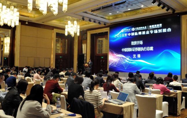 2018年中银私募基金专场对接会 在深圳举行