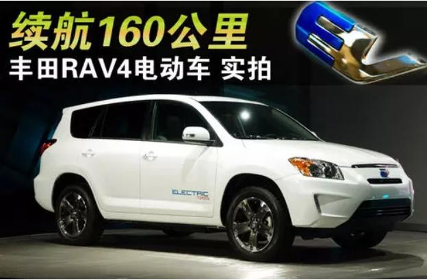 """续航160公里 纯电动版""""丰田RAV4""""明年正式开卖"""
