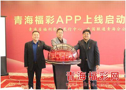 青海福彩中心APP上线启动仪式召开