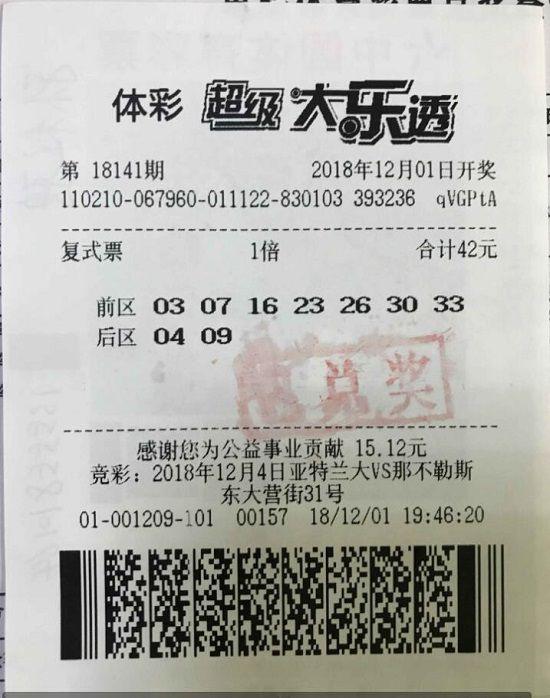 """辽宁沈阳""""强迫症""""小哥收获大乐透837万大奖"""