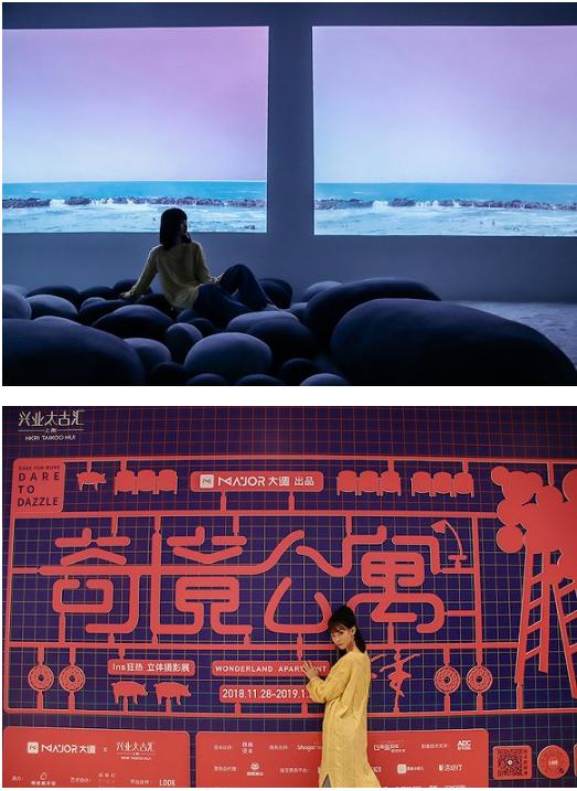 """上海""""奇境公寓""""展览打卡""""Ins风"""""""