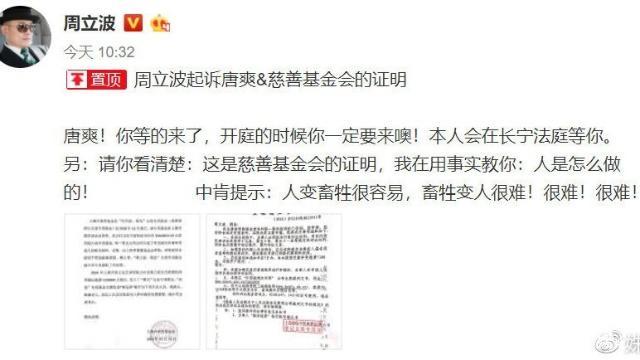 周立波起诉唐爽立案 网友要求公开审理