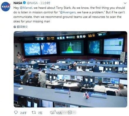 NASA回应漫威粉 NASA都说了啥?