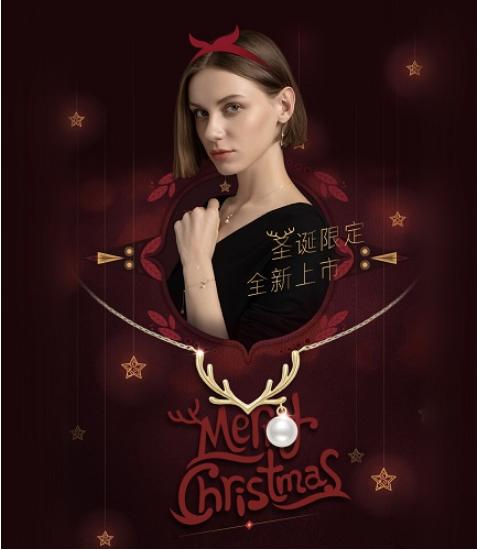 悦界珠宝推出2018年全新圣诞限定系列 全新上市!