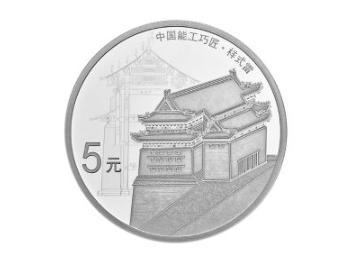 中国能工巧匠(第1组)15克银币——一个哲匠家族的守望