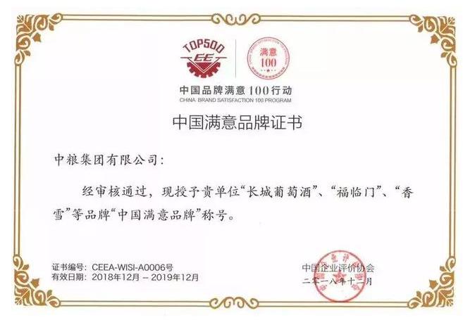 """长城葡萄酒荣获首批""""中国满意品牌""""称号"""