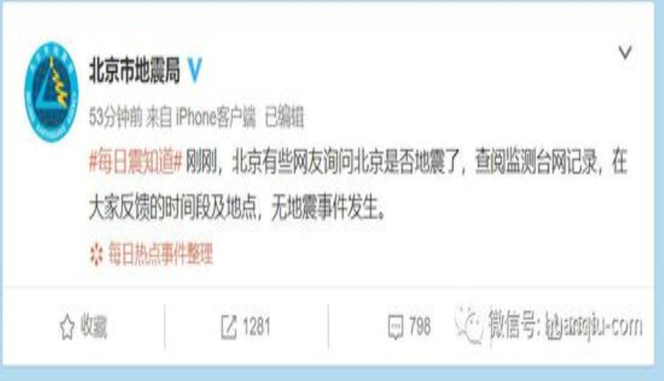 官方辟谣北京地震:经监测台网记录无地震事件发生