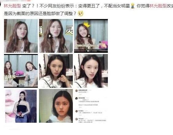 林允回应脸型变化 晒出一组照片回击质疑