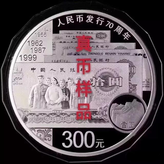 人民币发行70周年公斤银币已出现假货!