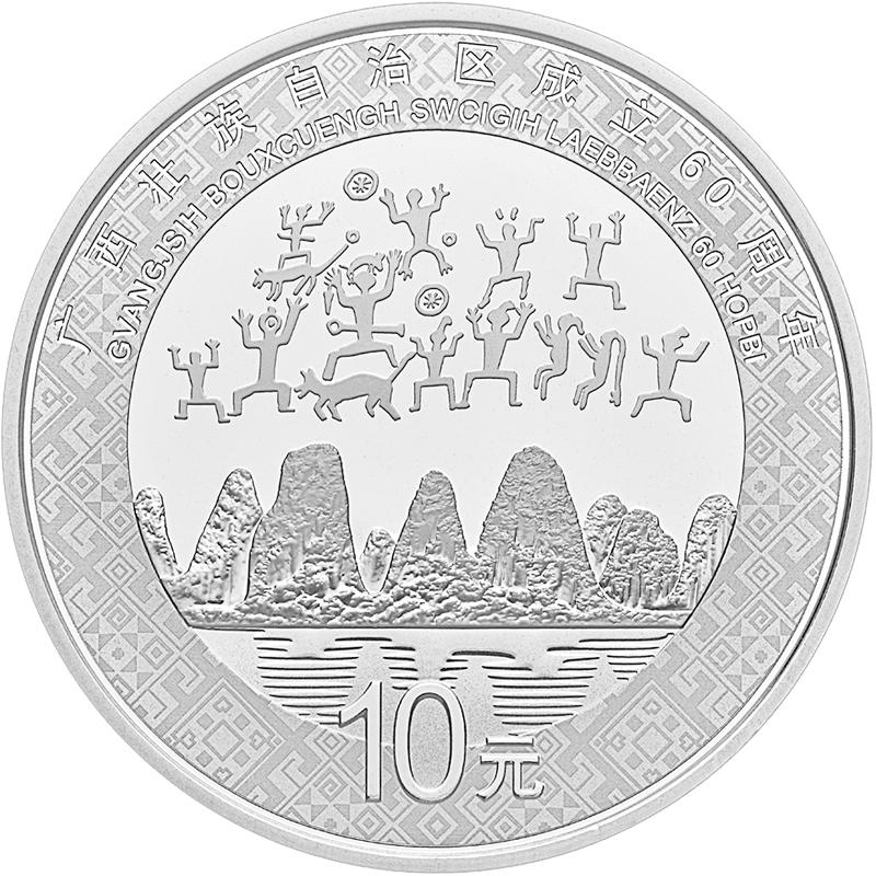 令人惊艳的银币:广西成立60周年30克纪念银币