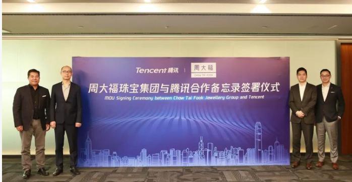 腾讯与周大福珠宝集团有限公司签署合作备忘录 可用微信香港钱包付款