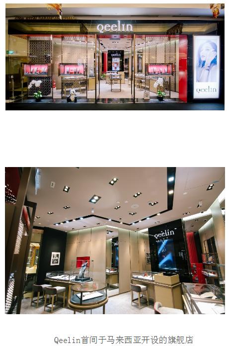 Qeelin吉隆坡阳光购物中心首间旗舰店盛大开幕