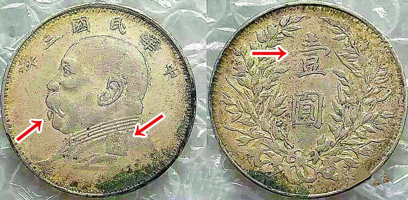 民国三年袁大头银元私铸版背后的故事