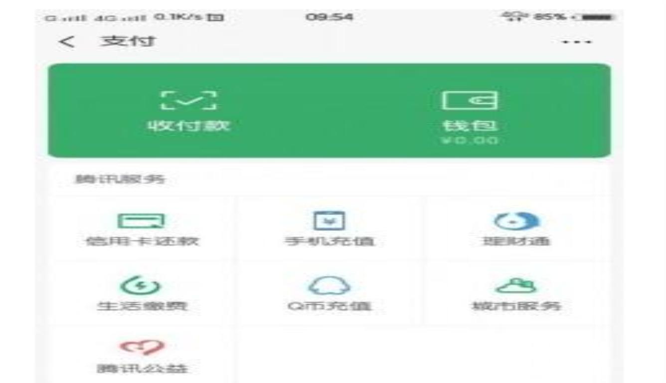 微信内测钱包改名 这两项功能是此次更新的亮点