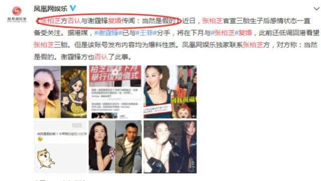 """继张柏芝后谢霆锋否认复婚 证实是""""假新闻""""平复舆论"""