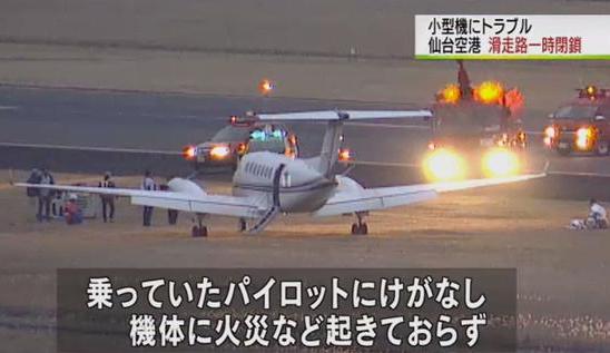 美籍男子驾私人飞机冲出仙台机场跑道 28个航班取消