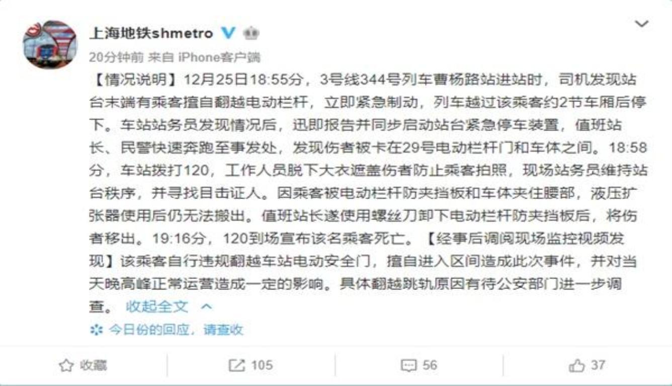 上海地铁乘客身亡 事发时司机发现其擅自翻越电动栏杆
