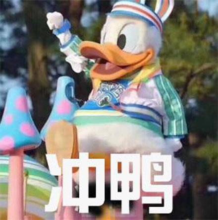 今天也要开心鸭是什么意思