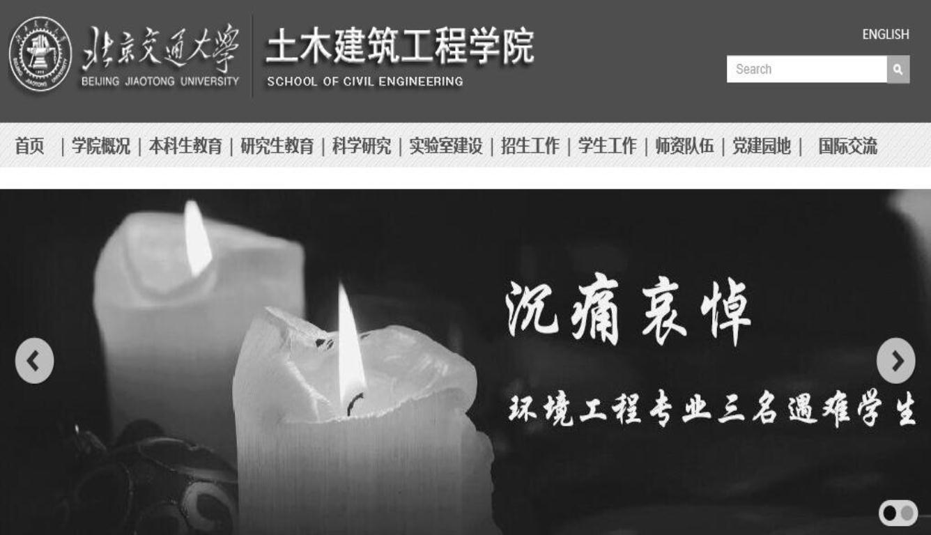 北交大哀悼遇难学生 学校官方网页变成灰色调