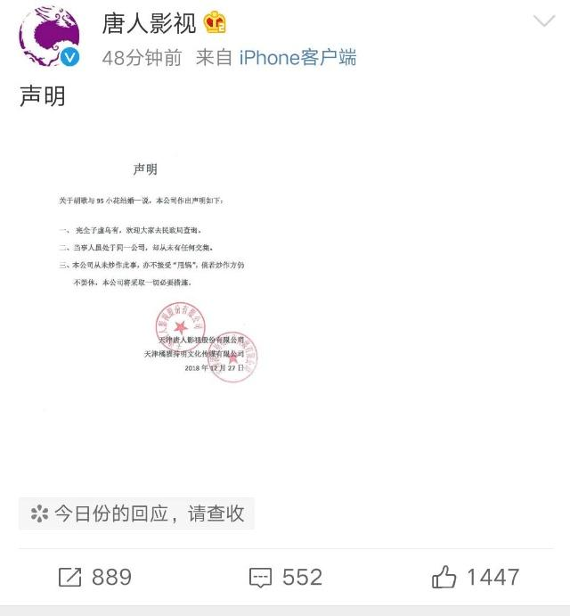 唐人公司再发声明 否认胡歌结婚