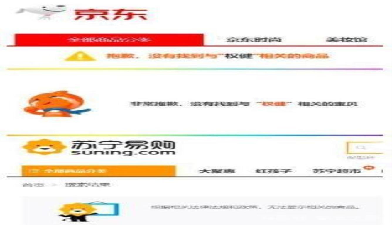 京东苏宁下架权健 淘宝平台仍有部分产品在售