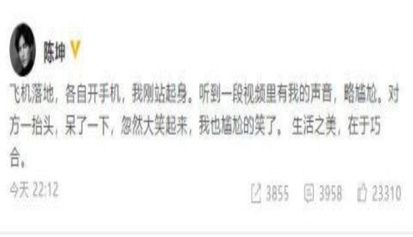 陈坤回应被男粉叫错名字 生活美在巧合