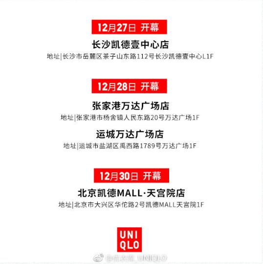 优衣库三天在中国内地新开9家门店 总数突破660家