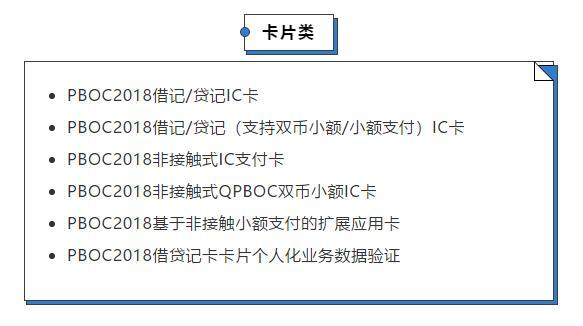 银行卡检测中心PBOC2018检测项目升级公告