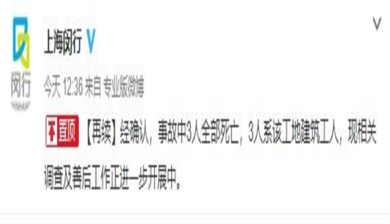 上海一工地滑坡致3死 均为建筑工人