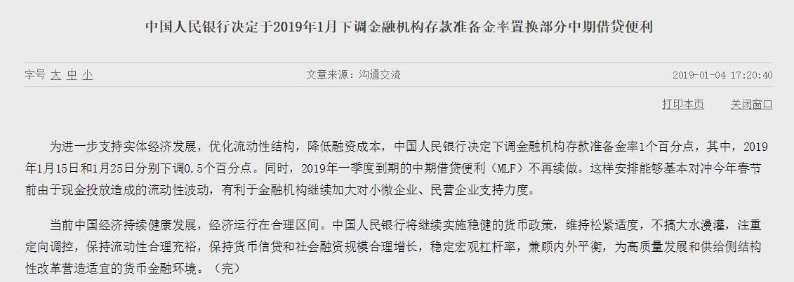 中国央行下调金融机构存款准备金率