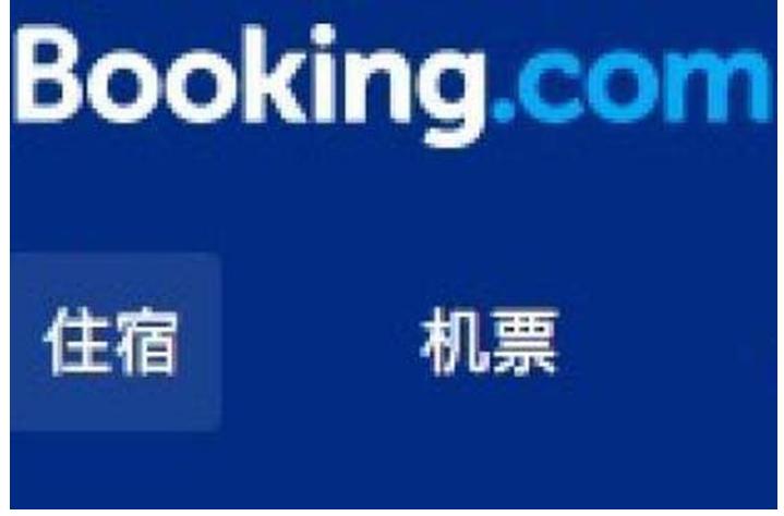 虚假宣传酒店为五星级 Booking被罚20万元