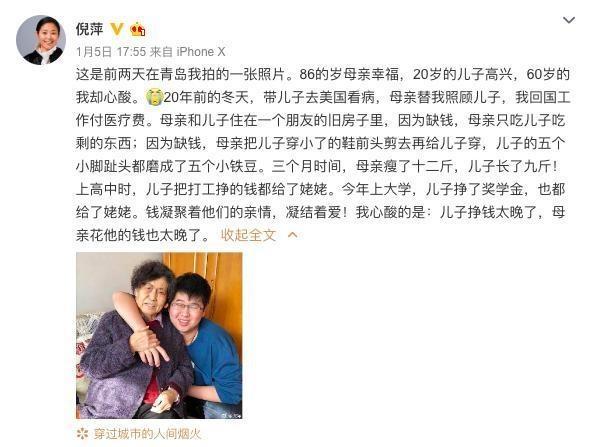 倪萍母亲与爱子合影曝光 感叹自己40岁生下这个孩子太晚了