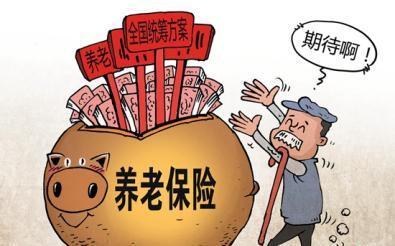 江苏进一步完善企业职工基本养老保险省级统筹
