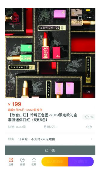 产品质量不及预期 故宫淘宝原创系列彩妆将停产