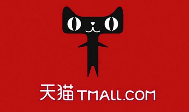 天猫成为全球第一大线上新品消费平台 杭州人均购买力最强