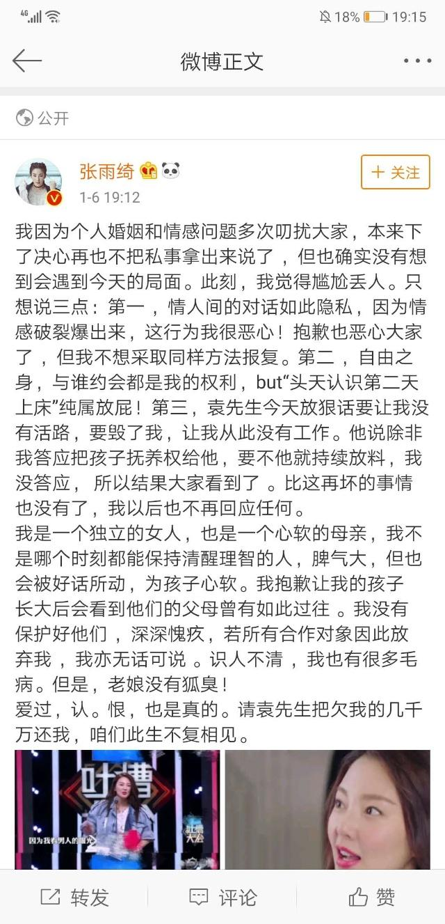 张雨绮回应袁巴元:老娘没狐臭 与谁约会是我的权利