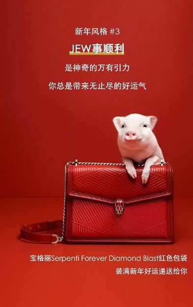 """宝格丽撤下受争议的""""Jew年广告"""" 本土营销决策影响品牌全球形象?"""