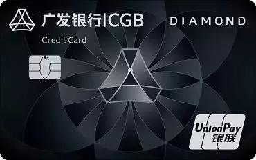 广发银行:银联钻石信用卡新卡上市!